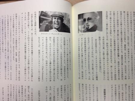 日伊文化研究#56-3