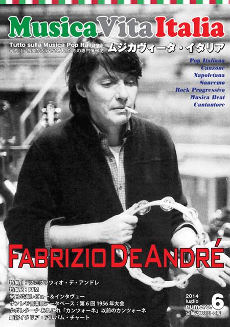 イタリア音楽専門情報誌『ムジカヴィータ・イタリア(MusicaVita Italia)』第6号