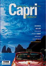 Capri Exclusive Guide