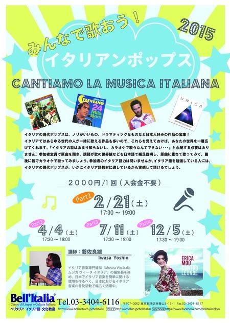 BellItalia-Karaoke2015