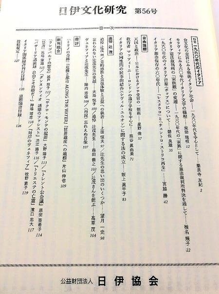 日伊文化研究#56目次