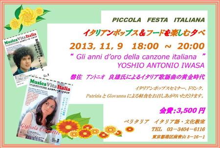 piccola festa 2013-Bell'Italia