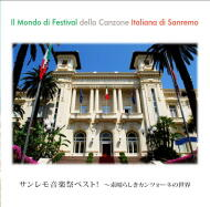 CD『サンレモ音楽祭ベスト!〜素晴らしきカンツォーネの世界』(2013)