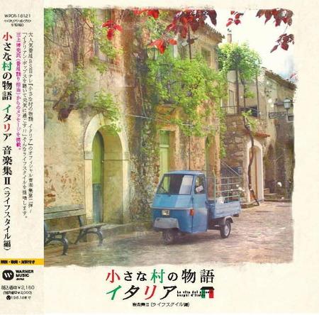 小さな村の物語 イタリア 音楽集�(ライフスタイル編)0