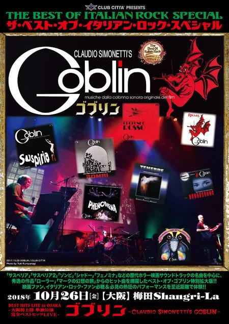 Goblin-osaka-lite