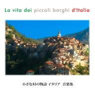 「小さな村の物語イタリア 音楽集」(市販版/別選曲)