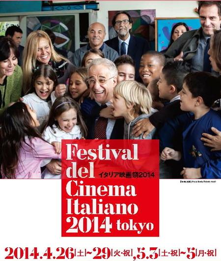 イタリア映画祭2014