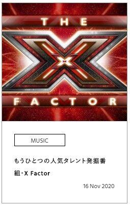 『もうひとつの人気タレント発掘番組・X Factor』