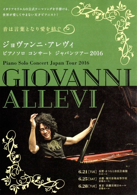 Giovanni Allevi - JapanTour2016