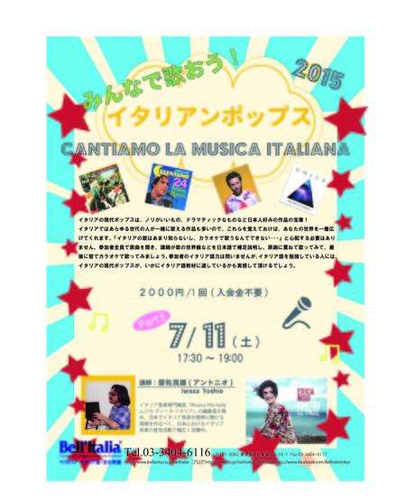BellItalia-Karaoke2015-3