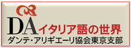 ダンテ・アリギエーリ協会東京支部『イタリア語の世界』イタリア情報WebマガジンGEKKAN