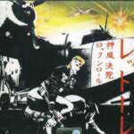 Rettore/KamikazeRock&RollSuicide