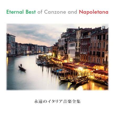 永遠のイタリア音楽全集