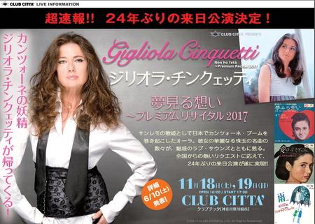 Gigliola Cinquetti-2017 in Giappone