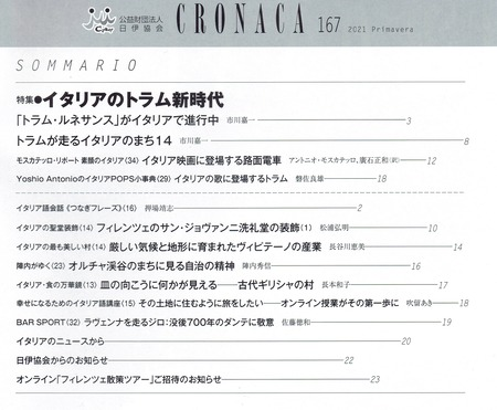 Cronaca167-2