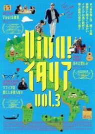 『Viva!公務員(Quo vado?)』(2015)