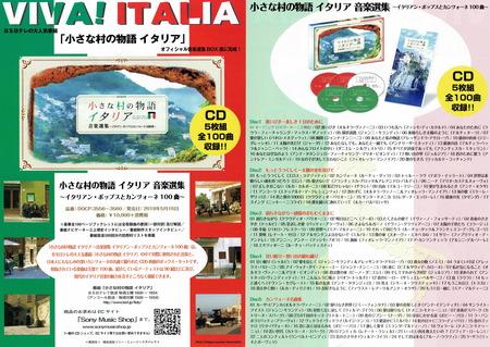 小さな村の物語 イタリア 音楽選集−チラシ