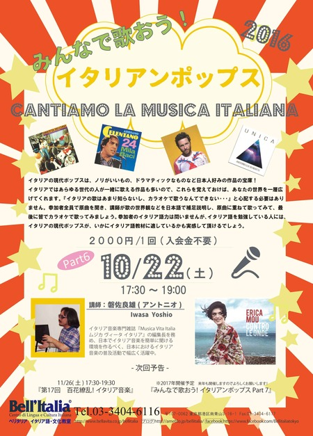 Cantiamo2016-10
