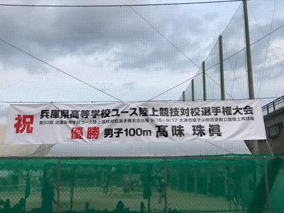 第50回-近畿高等学校ユース陸上競技選手権大会