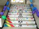2-5階段アート