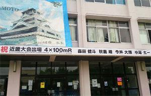 近畿大会 4x100mR 出場