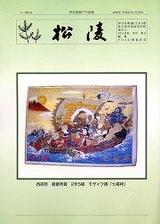 西高PTA広報紙「松陵」81号