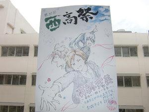 051_西高祭_「プログラム表紙」