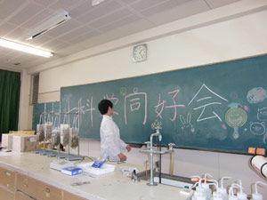039_西高祭_科学同好会 舞台・展示「舞台:天体観測 展示:Welcome to Science World」