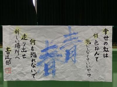 書道 舞台・展示「Happiness〜走り出せ未来へ〜」