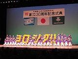 30周年式典13_2