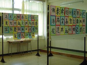 西高祭10_書道部&書道科