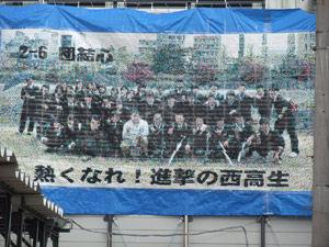 2-6展示「モザイクドーマンin京都」モザイクアート