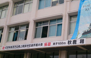 兵庫県高等学校-陸上競技対校選手権大会- 優勝