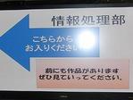 22_情報処理部