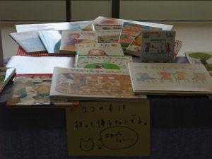 図書委員会-展示-作品展示「和綴じ本講座」