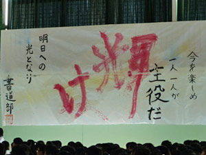 030_西高祭_書道部 舞台・展示「なんでもねだり」