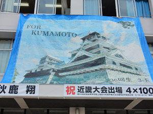016_西高祭_3-1 展示「熊本へ」