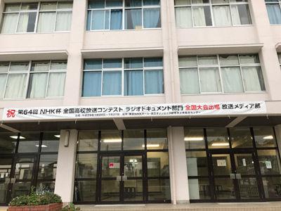 第64回NHK杯全国高校放送コンテスト全国大会