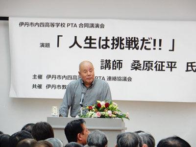 市内四高等学校PTA合同講演会_桑原征平氏_01