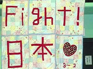 3-2 壁画「FIGHT!!日本」