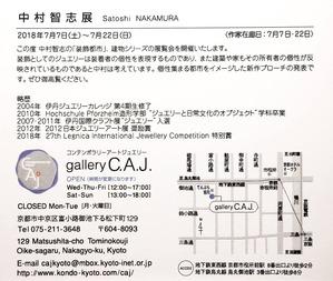 nakamura_caj1