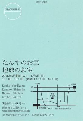tansunootakara_ura