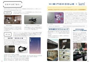 18_A5冊子8P-P9