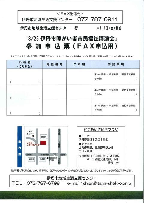 市民福祉講演会(裏)