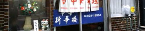 今年3杯目。超几帳面な千石・中華料理「新華楼」。
