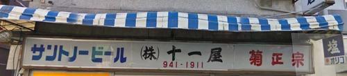 平均年齢80歳が集う角打ち「十一屋能村酒店」。