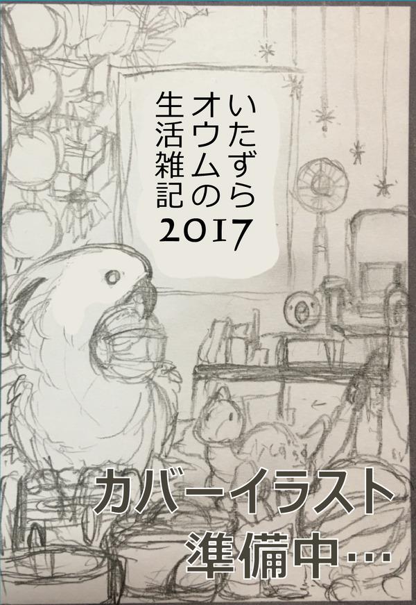 いたずらオウムの生活雑記2017宣伝1