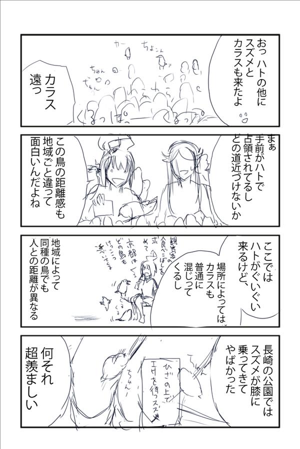 オタメシ10-7本
