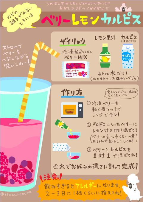 秘伝レシピ