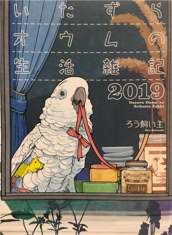 2019表紙3